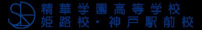 精華学園高等学校   姫路校 神戸駅前校